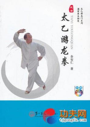 武当太乙游龙拳