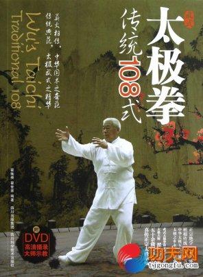 武式108式太极拳分解教学(一)