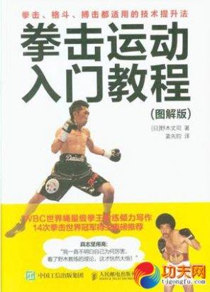 初学拳击的技巧