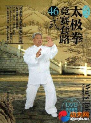 武式46式太极拳分解教学(一)