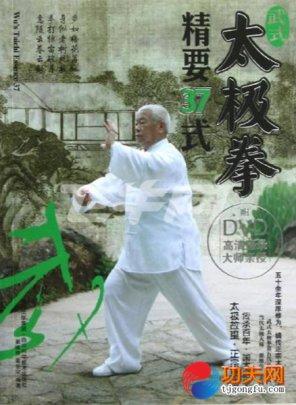 武式37式太极拳