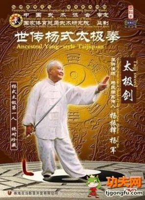 杨式67式太极剑