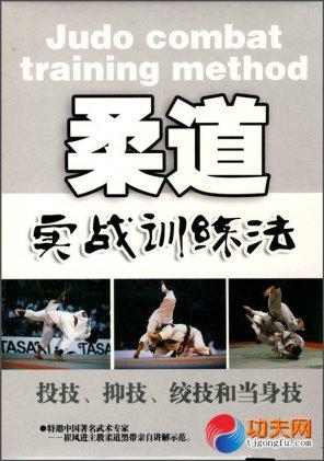 MS的柔道武术教程(二)