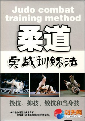 MS的柔道武术教程(三)
