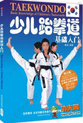 跆拳道柔韧速度力量提高法