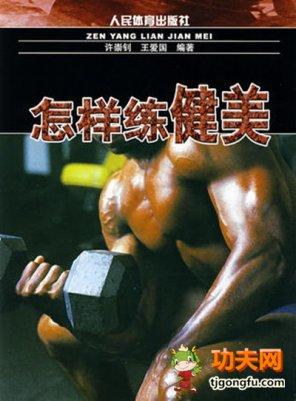 伸膝肌群和伸髋肌群的作用