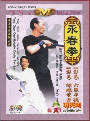 咏春拳八斩刀(蝴蝶双刀)