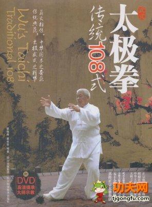 武式108式太极拳