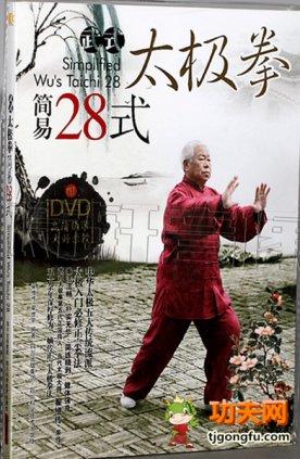 武式28式太极拳