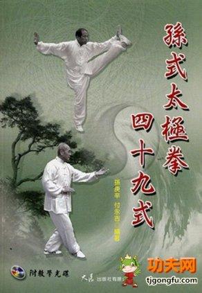 孙式49式太极拳