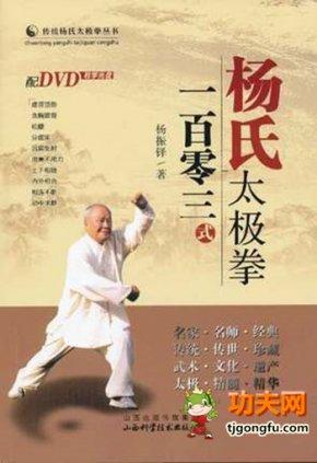 杨式103式太极拳