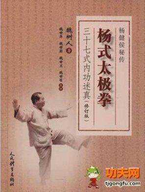杨式37式太极拳