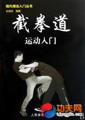 关于截拳道