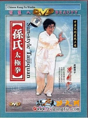孙式97式太极拳分解教学(一)