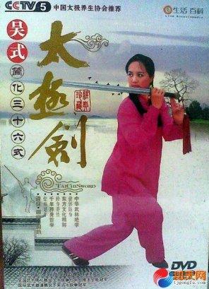 吴式36式太极剑