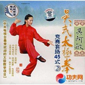 吴式45式太极拳分解教学(四)