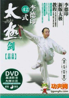 杨式42式太极剑