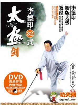 杨式32式太极剑