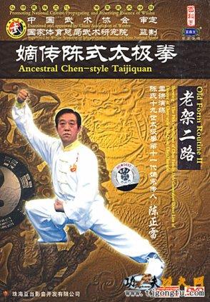 陈氏太极拳老架二路分解教学4