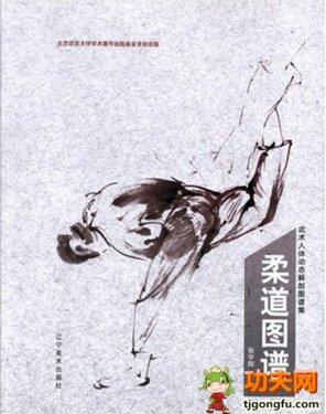 MS的柔道武术教程(一)