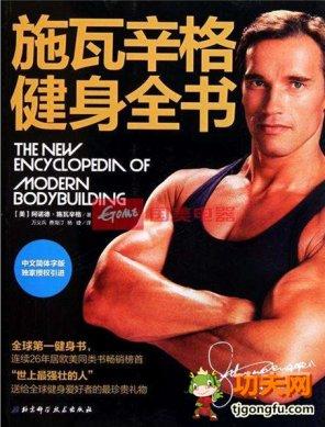 4种男人的健身诀窍