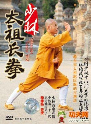 少林太祖长拳