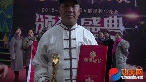 宋庆福大师在北京电视跨年晚会得一等奖