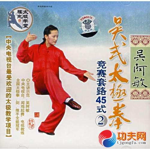 吴式45式太极拳