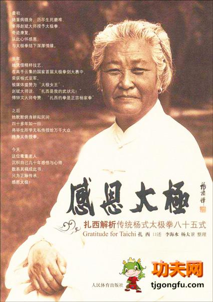 感恩太极:扎西解析传统杨式太极拳85式